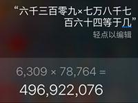 iOS 9中,来看看智能的Siri有多强大