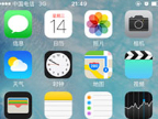 桌面自定义插件推荐:解决iOS 9升级后卡顿问题