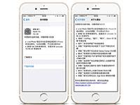 iOS9.1升不升?给你四个暂时不升的理由