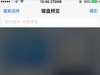 iOS9越狱输入法卡顿怎么办?如何解决iOS9越狱输入法卡顿