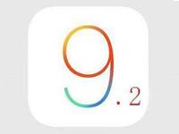 iOS9.2值得升级吗?iOS9.2好不好用?