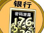 朋友圈0元抢iPhone6s?小心个人信息遭泄露