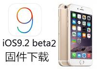 苹果iOS9.2 Beta2固件下载大全