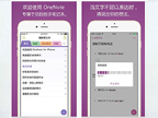 苹果iOS版OneNote 2.18发布:支持iPhone6s压力感应