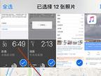 iPhone 6s手机照片如何多选一键删除?