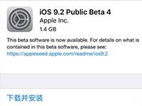 iOS9.2 beta4固件下载大全及升级教程