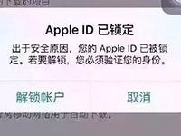 """Apple ID已锁定""?千万别点解锁"