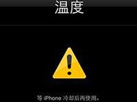 iPhone为何会提示温度过高?如何解决