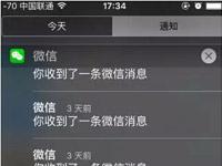 问答 | iPhone上的微信提示一直有延迟,为什么?