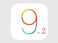 苹果iOS9.2正式版发布:更新内容大全