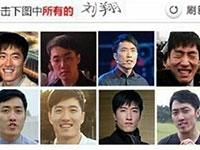 12306买票验证码噩梦:刘翔阿扎尔傻傻分不清