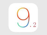 iOS9.2刷机_iOS9.2正式版刷机教程