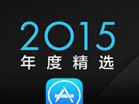 「嘉奖时刻」苹果公布2015年度iphone精选游戏《投影寻真》获年度最佳