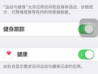 iPhone微信运动无数据怎么办?如何设置