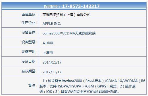 4G版iPad Air 2即将在国内上市