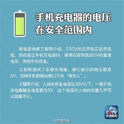 央视辟谣:手机充电时打电话是安全的