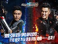 """""""超级73变""""代言人陈赫正式加入《全民枪战2.0》玩家阵营!"""