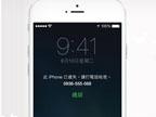 """市民丢失iPhone后,收上百条""""还你手机""""短信"""