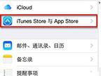 iPhone如何查看已登录的apple id?