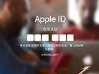 开启Apple ID双重认证需要注意的细节