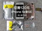 iPhone 5s改装SE仅需120元:一般人看不出来