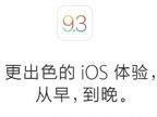 iOS9.3和iOS9.3.1哪个好?iOS9.3什么时候能越狱