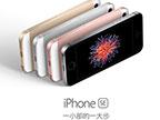 有了iPhone SE你还会想要iPhone 7吗?