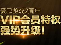 爱思游戏2周年,VIP会员特权强势升级!