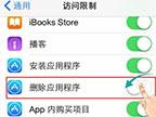 如何防止孩子删除iPhone手机App应用?