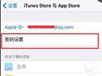 AppStore下载可以免输账号密码吗?设置方法