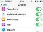 教你如何隐藏iPhone的App Store应用