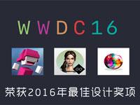 苹果WWDC16最佳设计奖项公布:三款游戏上榜