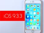 iOS 9.3.3正式版发布: iOS 10前的最后一更