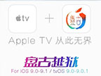 iOS 9.3.3 越狱什么时候来?太多期待不如淡定等待