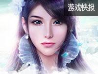 Chinjoy2016:《诛仙》手游参展 碧瑶雪琪绝艳登场