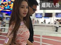 Chinajoy2016:知名美女主播现场疑被黑衣安保带走