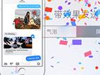 iOS 10信息新功能该怎么玩 带你挖掘新功能实用性