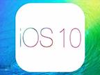 苹果iOS10 Beta4推送:大量新功能等你来体验