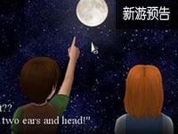 梦想的抉择 剧情神作《去月球》将推移动版