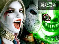自杀小队参战 《不义联盟:人间之神》迎来超级反派小丑女等角色