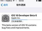 iOS10 beta6升级教程 升级iOS10 beta6的两种方法