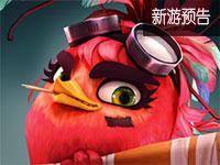 换个发型继续嗨 《愤怒的小鸟:进化》香港开测