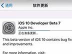 苹果iOS10 Beta7开发者预览版固件下载及升级教程