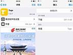 iOS9.3.3越狱插件推荐 Tage虚拟手势插件