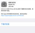 苹果推送iOS9.3.5正式版更新:或为iOS9最后一站