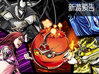 弹珠游戏《正义怪兽5》即将上架 FF15内置小游戏将登场