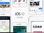 苹果iOS10正式版9月14日推送:十大更新值得升级