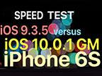 苹果iPhone6s下iOS10 GM与iOS9.3.5运行速度对比