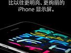 iPhone 7屏幕测试:最好的手机屏幕,没有之一