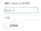 为什么要绑定Apple ID?